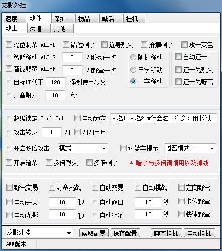 龙影PK功能—战士功能界面