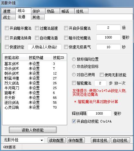 龙影PK功能—法师功能界面