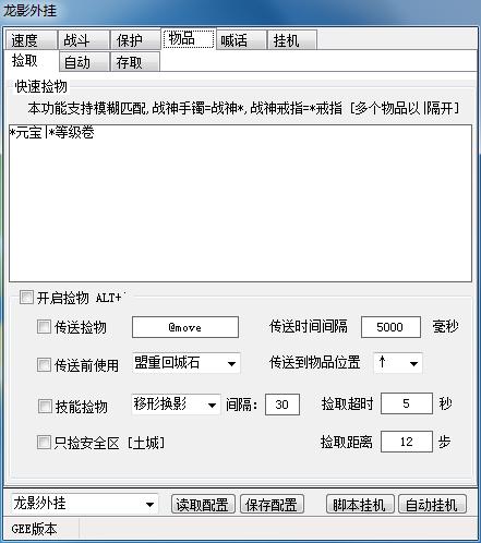 龙影PK功能—刀速测试界面