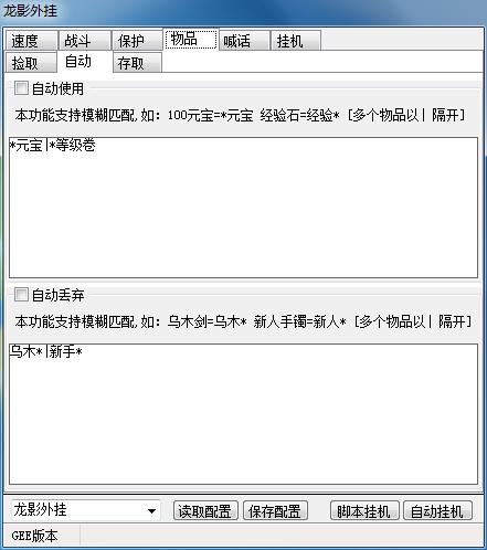 龙影PK功能—物品捡取界面