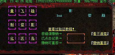 传奇脱机外挂过按顺序选择汉字验证码脚本